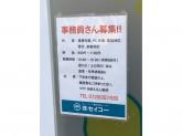 株式会社セイコー 神戸営業所