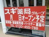 スギ薬局グループ 庄内東店