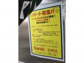 サンキ 尼崎店
