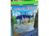 ファミリーマート 庄内栄町店