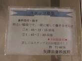 矢津田歯科医院