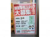 (有)蛸屋菓子店小金井店