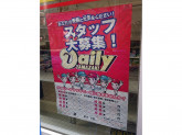 デイリーヤマザキ 新宿高速バスターミナル前店