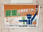 東京都営交通協力会(錦糸町駅)