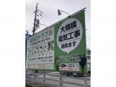 株式会社唐澤電気工事