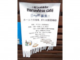 HarunAtsu cafe(ハルナツカフェ)
