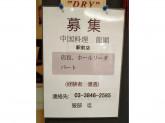 龍園 錦糸町駅前店
