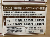 カインズホーム 町田多摩境店