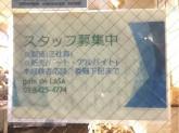 pain de LASA(パン・ド・ラサ)