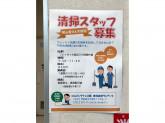 株式会社ワンアップ(フレッセイ大泉店)