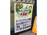 セブン-イレブン 大阪靭公園東店
