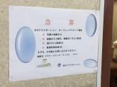 青空リラクゼーション 大阪駅前第四ビル店