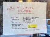 66cafe 六本木六丁目食堂 九段店