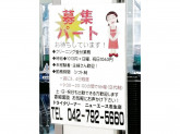 ニューエース(株) スーパー三和内忠生店
