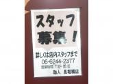 珈人(かじん) 長堀橋店