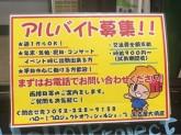 ハロープロジェクト オフィシャルグッズショップ 名古屋大須店