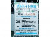 株式会社トヨタレンタリース兵庫 川西能勢口店