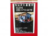 CAFE DINING CLOVE(カフェダイニングクローブ)