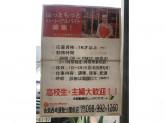 ほっともっと糸満西崎運動公園前店