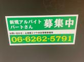ミツケキッチン ららぽーと和泉店