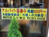 モスバーガー 博多中洲店