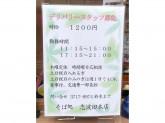 志波田本店