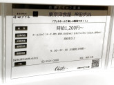 神田グリル 日比谷シャンテ店