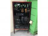 リラク 三軒茶屋店