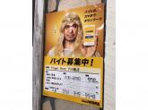 ヒヨリ ファースト (Hiyori Fast) アリオ鳳店