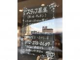 珈琲院松本 おおとりウイングス店