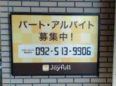 ジョイフル 大野城御笠川店