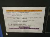 YEBISU BAR(ヱビスバー) 札幌アピア店
