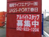 福岡ライフエナジー(株) ジャスポート春日SS