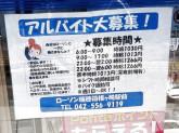 ローソン 瑞穂箱根ケ崎駅前店
