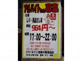 キリン堂 東大阪鴻池店