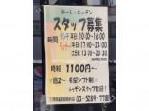 とり鉄 秋葉原昭和通店