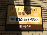 ジョイフル 春日平田台店