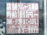 ほっともっと  豊川末広通店