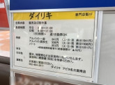 ダイリキ アピタ名古屋南店