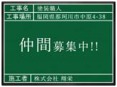 株式会社翔栄