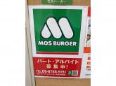 モスバーガー ニトリモール東大阪店