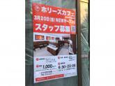 ホリーズカフェ 阪急塚口駅前店