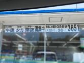 ファミリーマート常滑古社店