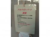 麺屋 淳陛屋(ジュンペイヤ)
