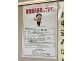 京急サービス株式会社(日ノ出町駅)