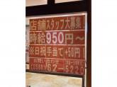 ほっともっと 刈谷一ツ木町店