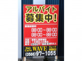 ネットカフェWAVE(ウェーブ) 安城里町店