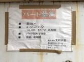 株式会社 大和水産 三河島店