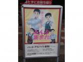 カレーハウス CoCo壱番屋 JR北赤羽駅前店