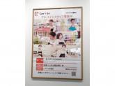 Can Do(キャンドゥ) メグリア若園店